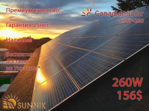 canadian solar_260